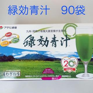 【緑効青汁】1箱 90袋(青汁/ケール加工食品)