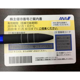 ANA(全日本空輸) - ANA 株主優待券 1枚 2020年11月30日まで