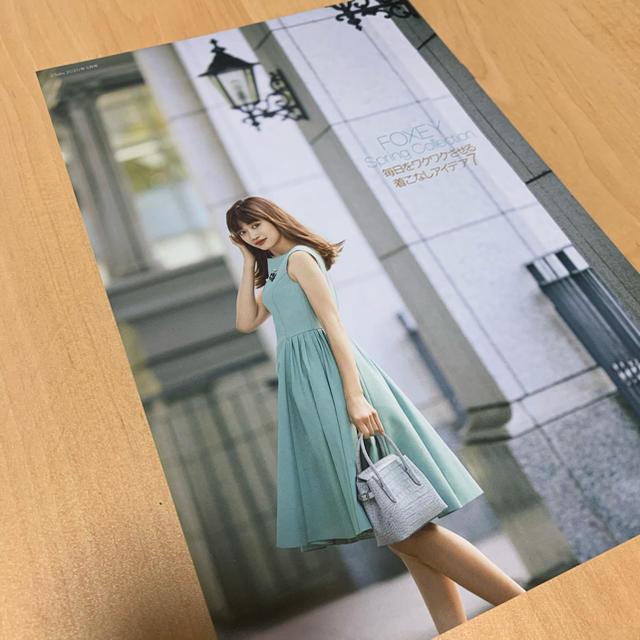 FOXEY(フォクシー)のフォクシー サロンショー カタログ エンタメ/ホビーの雑誌(ファッション)の商品写真