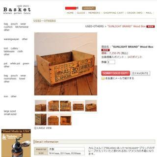 現ARCADIA Co.で購入アメリカンアンティークの木箱 ヴィンテージ男前塩系(バスケット/かご)