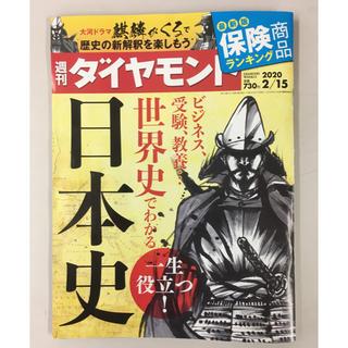 ダイヤモンド社 - 週刊 ダイヤモンド 日本史 特集号