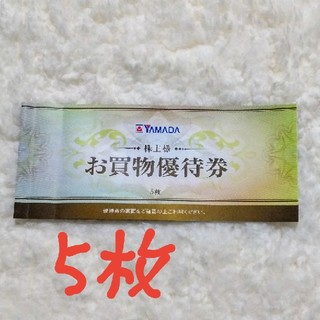 ヤマダ電機 株主優待券  2500円分(その他)