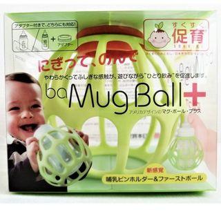 ニホンイクジ(日本育児)の【日本育児】 ba マグ・ボール・プラス 哺乳瓶関連用品(哺乳ビン)