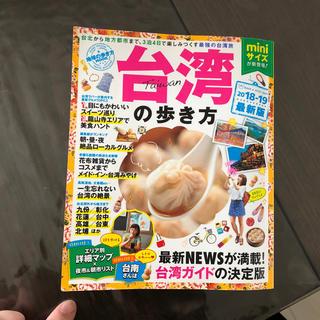 台湾の歩き方 最新NEWSが満載!台灣ガイドの決定版! 2018-19(地図/旅行ガイド)