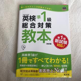 旺文社 - 英検準1級総合対策教本 改訂版