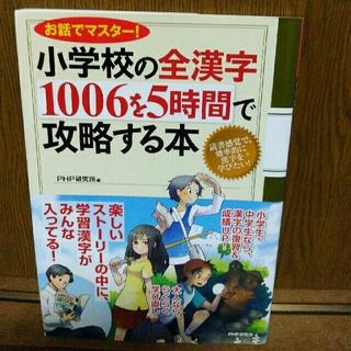 ☆☆☆☺️☆☆☆様 小学校の全漢字1006を5時間で攻略する本 お話でマスタ-!(語学/参考書)