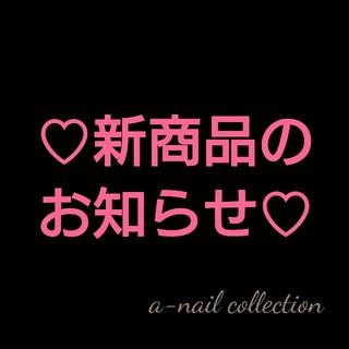 a-nail お知らせ