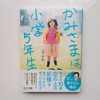 サンマーク出版 - 『かみさまは小学5年生』