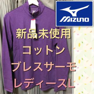 ミズノ(MIZUNO)の新品未使用 コットンブレスサーモ ハイネックハーフジップシャツ(Tシャツ(長袖/七分))