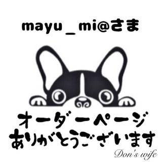 mayu_mi@様❁オーダーページ(しおり/ステッカー)