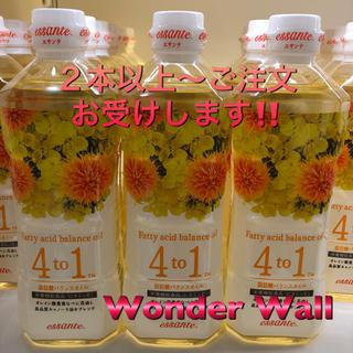 アムウェイ(Amway)のAmway エサンテ 4to1 脂肪酸バランスオイル アムウェイ 3本セット(調味料)