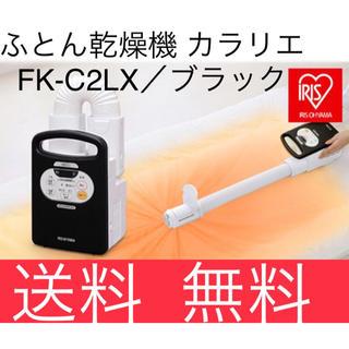 アイリスオーヤマ(アイリスオーヤマ)のふとん乾燥機 カラリエ FK-C2LX/ブラック(衣類乾燥機)