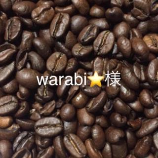 コーヒー豆 ① ⭐️ warabi様(コーヒー)