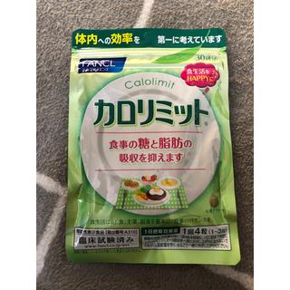 ファンケル(FANCL)のファンケル  カロリミット 30回分(ダイエット食品)