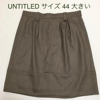 UNTITLED - UNTITLED* ひざ丈スカート 春 カーキ 手洗いok 大きい 超美品