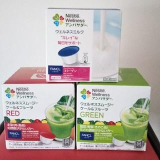 ネスレ(Nestle)のネスレ ウェルネススムージー&ウェルネスミルク(青汁/ケール加工食品)