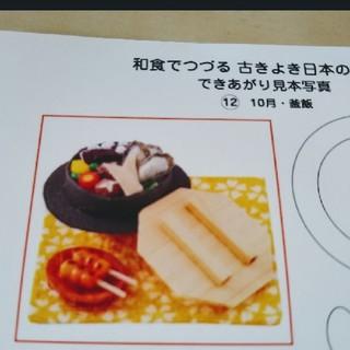 フェリシモ(FELISSIMO)のFELISSIMO 和食でつづる  釜飯 みたらし団子キット(その他)
