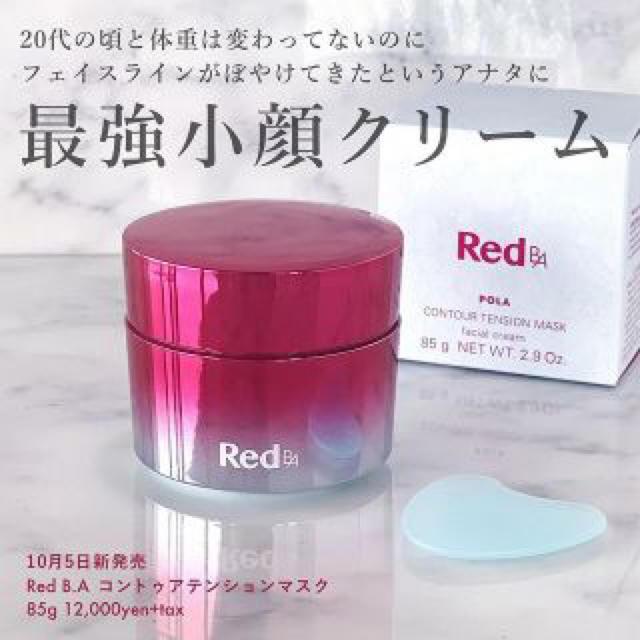 POLA(ポーラ)のPOLA コントゥアテンションマスク 20包 コスメ/美容のスキンケア/基礎化粧品(パック/フェイスマスク)の商品写真