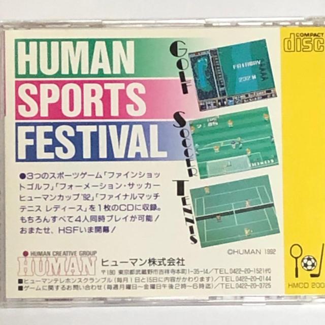 NEC(エヌイーシー)のPC-Engine ヒューマン スポーツフェスティバル エンタメ/ホビーのゲームソフト/ゲーム機本体(家庭用ゲームソフト)の商品写真
