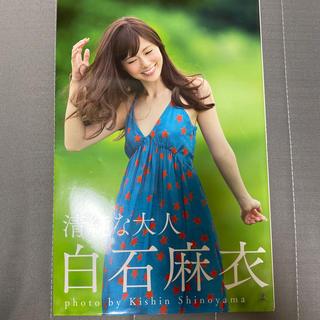 ノギザカフォーティーシックス(乃木坂46)の清純な大人 白石麻衣 写真集(アート/エンタメ)
