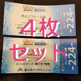 富士見パノラマスキー場 リフト1日券 4枚セット(その他)