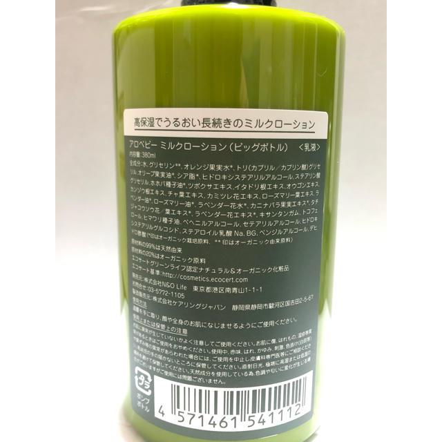 アロベビーミルクローション380ml  キッズ/ベビー/マタニティの洗浄/衛生用品(ベビーローション)の商品写真