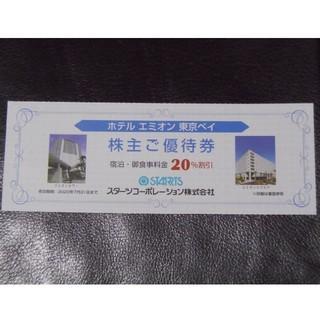 スターツ 株主優待券 ホテル エミオン 東京ベイ 20%割引2020/7/31迄(宿泊券)