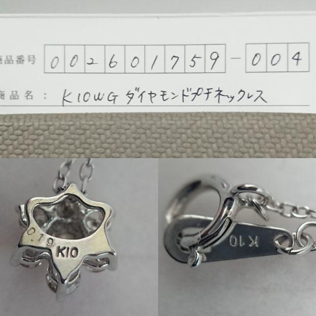 JEWELRY TSUTSUMI(ジュエリーツツミ)の★きらりん様専用★JEWELRY TSUTSUMI K10 ダイヤモンド4442 レディースのアクセサリー(ネックレス)の商品写真