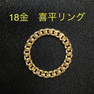 18金 喜平チェーン リング 16号弱(リング(指輪))
