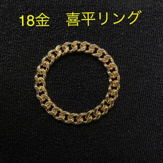 18金 喜平チェーン リング 18号 K18(リング(指輪))