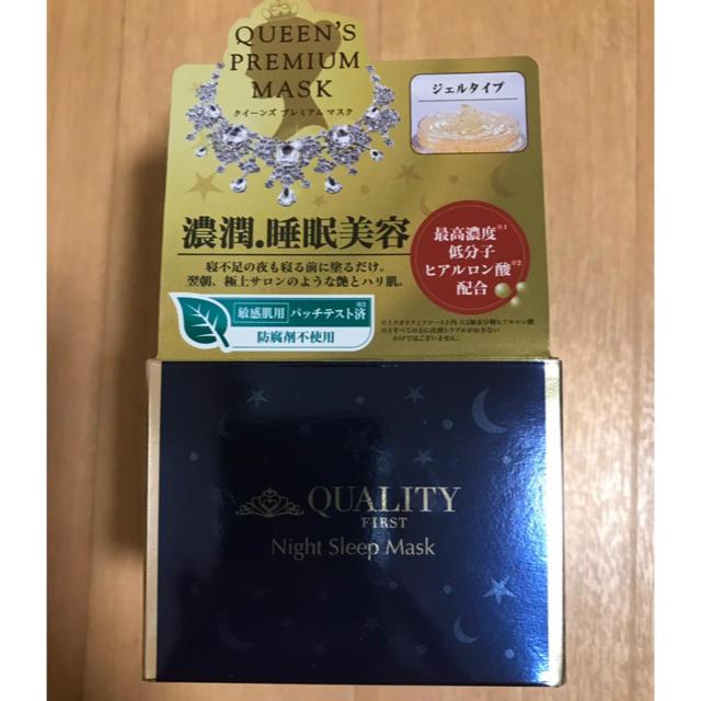 QUALITY FIRST(クオリティファースト)のクオリティファースト  クイーンズプレミアナイトスリーピングマスク コスメ/美容のスキンケア/基礎化粧品(保湿ジェル)の商品写真