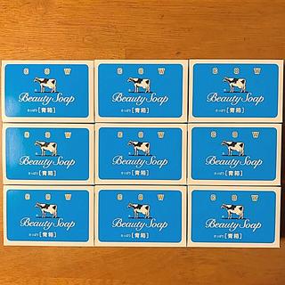 ギュウニュウセッケン(牛乳石鹸)の牛乳石鹸 青箱(さっぱり) 9個(ボディソープ/石鹸)
