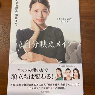 角川書店 - 元美容部員 和田さん。本