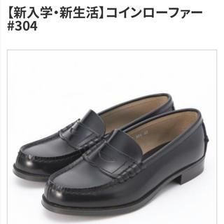 ハルタ(HARUTA)のHARUTA ローファー #304(ローファー/革靴)