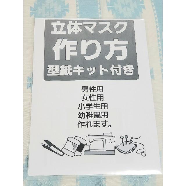 立体マスク型紙の通販