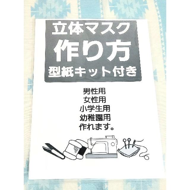 スポンジ マスク 、 立体マスク型紙②の通販