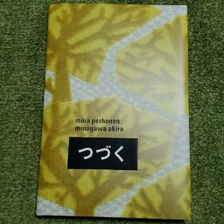 ミナペルホネン(mina perhonen)のミナペルフォネン つづく展図録(アート/エンタメ)