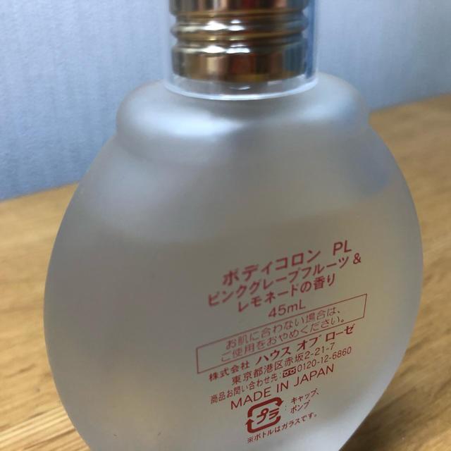 HOUSE OF ROSE(ハウスオブローゼ)のボディコロン PL (ピンクグレープフルーツ&レモネードの香り) コスメ/美容の香水(香水(女性用))の商品写真