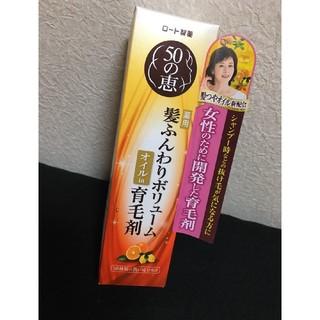 ロートセイヤク(ロート製薬)の50の恵  育毛剤(ヘアケア)