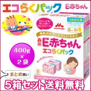 森永乳業 - 森永 エコらくパック つめかえ用 E赤ちゃん 400g×2袋 5個セット