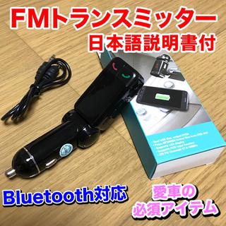 車用FMトランスミッター‼️Bluetooth3.0スマホ対応【日本語説明書付】(カーオーディオ)