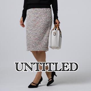 UNTITLED - 【UNTITLED アンタイトル】ツイードニットスカート
