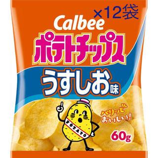 カルビー - ポテトチップス うすしお 60g×12袋 カルビー Calbee お菓子