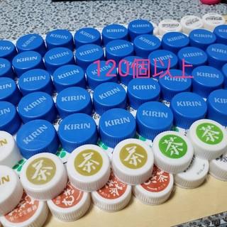 ペットボトルキャップ 白や青系 120個以上(各種パーツ)