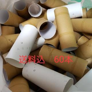 トイレットペーパーの芯 60本 送料込み(各種パーツ)