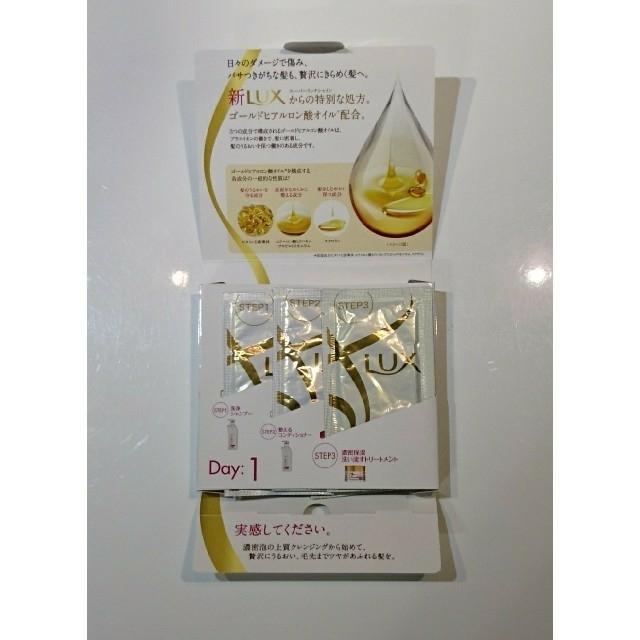 Unilever(ユニリーバ)のLUX ラックス スーパーリッチシャイン 30袋×3種類セット=90袋 コスメ/美容のヘアケア/スタイリング(ヘアケア)の商品写真