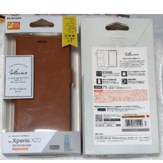 Xperia XZ2用ソフトレザー磁石付ブラウン 440