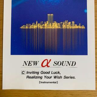 ラピスクラブ NEW α SOUND C CD(ヒーリング/ニューエイジ)