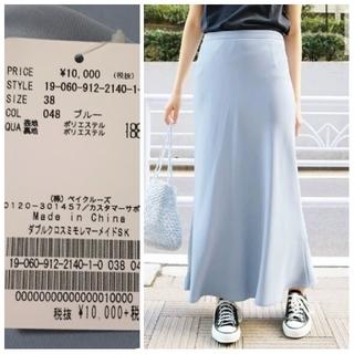 イエナスローブ(IENA SLOBE)のSLOBE IENA 新品 ダブルクロスミモレマーメイドスカート(ロングスカート)