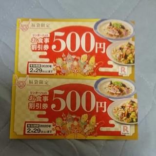 リンガーハット(リンガーハット)のリンガーハット 1000円分 お食事券(レストラン/食事券)